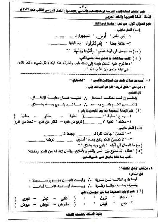 امتحان اللغة العربية آخر العام محافظة جنوب سيناء للصف الثالث الاعدادي ترم ثاني ٢٠٢١