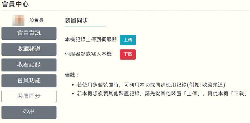 join-member-favorites-histories-6.jpg-加入會員,使用「收藏頻道」、「收看記錄」功能