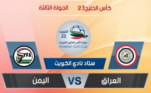 العراق تتاهل لدور نصف النهائي من بطولة كأس الخليج العربي 24