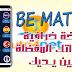 الكل يبحث عنه إصدار إحترافي لتطبيق BE MATCH | شاهد أكثر من 5000 قناة عربية و عالمية مشفرة و مفتوحة