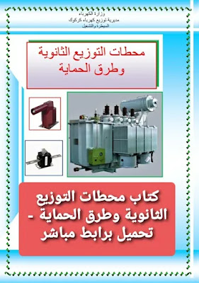 كتاب محطات التوزيع الثانوية وطرق الحماية - تحميل برابط مباشر