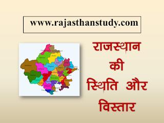 rajasthan-ki-stithi-or-vistar