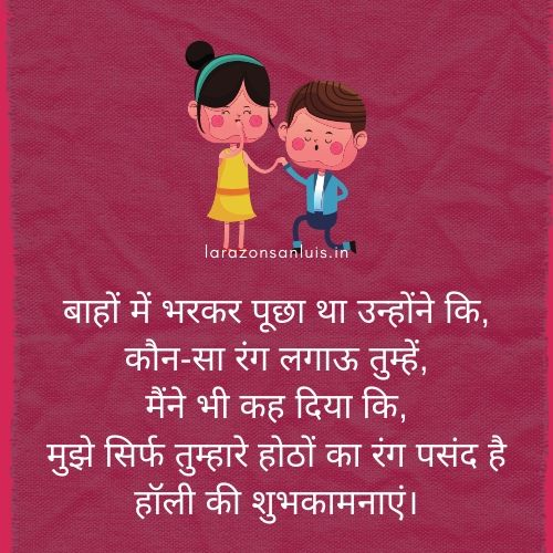 holi-wishes-in-hindi-for-wife