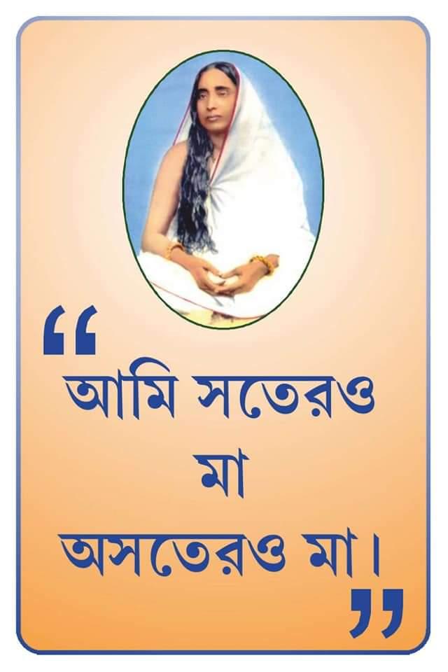 Devi Quotes Sarada Tamil
