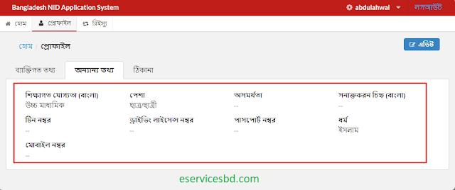 NID Card Correction