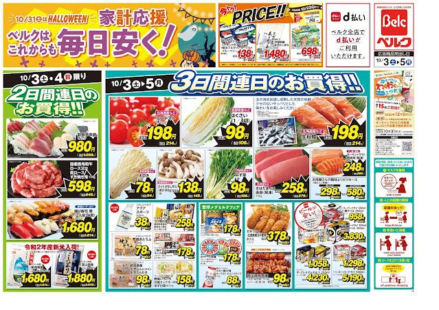 10/3号 ベルク/東越谷店
