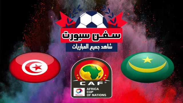 موعدنا مع  مباراة تونس وموريتانيا بتاريخ 02/07/2019 كاس الامم الافريقية