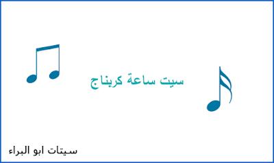 تحميل سيت اورج شعبي ساعة كربناج org 2021