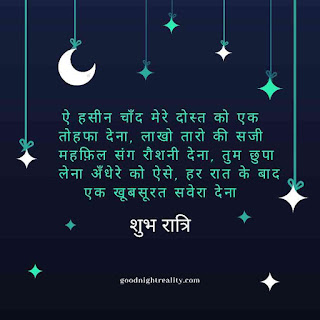 good night love images/shayari in hindi