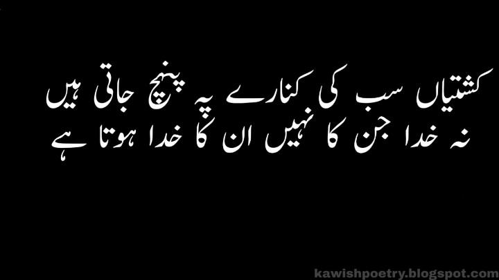 Top Ten Motivational Shayari In Urdu Motivational Shayari See more ideas about urdu quotes, urdu, deep words. top ten motivational shayari in urdu