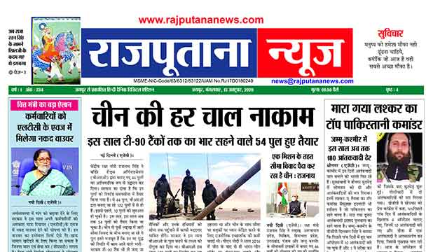 Rajputana News daily epaper 13 October 2020 Newspaper