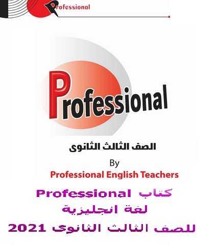 كتاب Professional لغة انجليزية للصف الثالث الثانوى 2021 نظام جديد