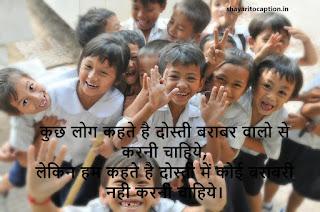 Hindi Shayari on Dosti