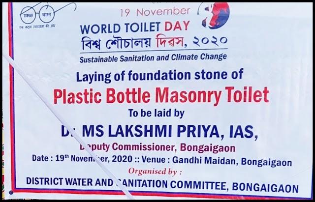 Plastic Bottle Masonry Toilet to be constructed at Gandhi Maidan, Bongaigaon. Foundation Stone laid on World Toilet Day.
