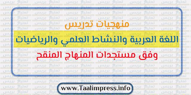 منهجيات تدريس اللغة العربية والنشاط العلمي والرياضيات وفق مستجدات المنهاج المنقح 2020