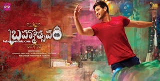 brahmotsavam all songs lyrics