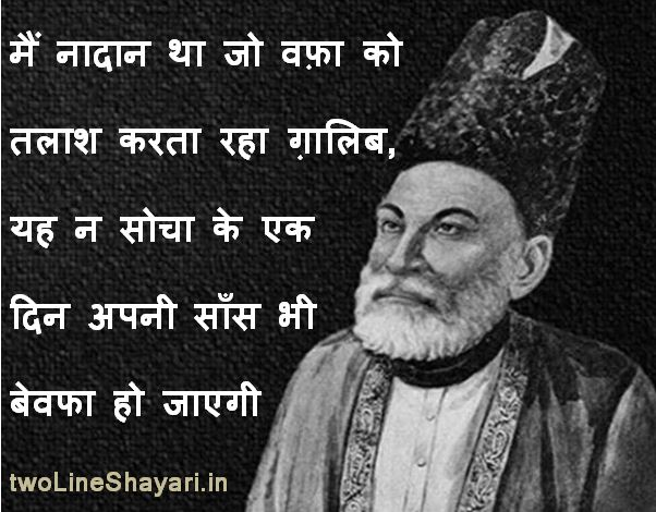 Ghalib ki Shayari on Life, Ghalib ki Shayari 2 Line