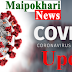 प्रदेश १ मा इलामका १२ सहित  ४४० कोरोना संक्रमित थपिए, ३६३ जना डिस्चार्ज