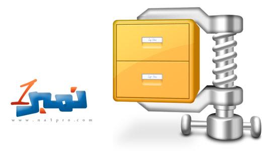 برنامج winzip 2016
