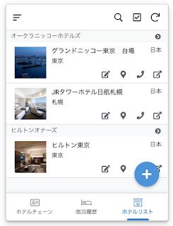 AppSheetで旅の思い出、ホテルリストのイメージ