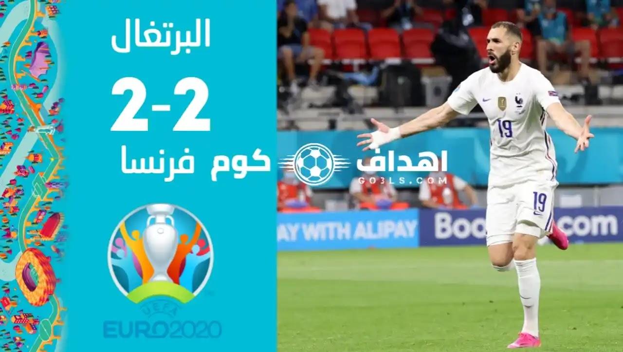 اهداف مباراة البرتغال وفرنسا اليوم