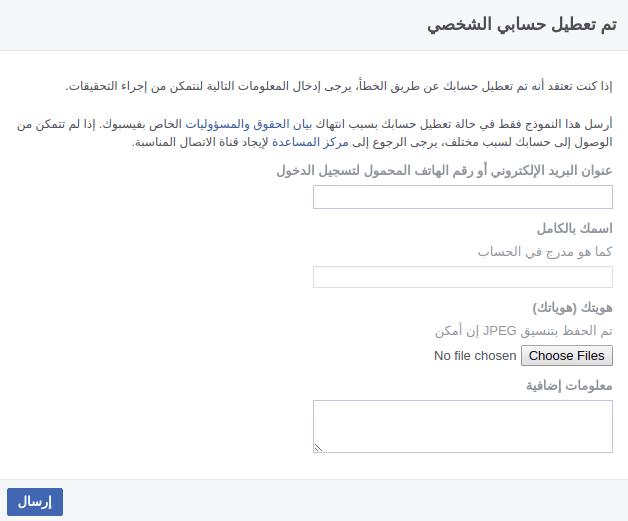 إسترجاع حساب فيس بوك معطل