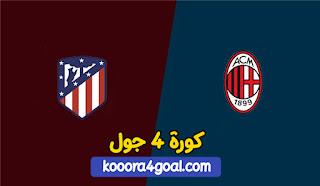 موعد مباراة ميلان واتليتكو مدريد كورة جول بتاريخ 28-09-2021 دوري أبطال أوروبا