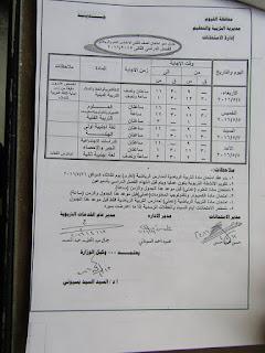 جدوال امتحانات اخر العام 2016 محافظة الفيوم بعد التعديل 12974413_10204879240101226_2132229308022105283_n