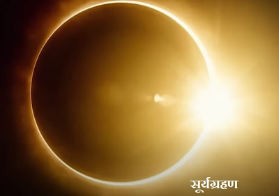 सूर्यग्रहण, solar eclipse, सूर्यग्रहण 2020
