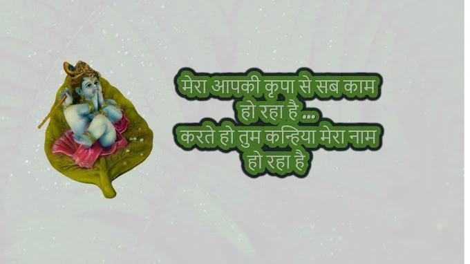 कृष्ण जन्माष्टमी स्टेटस | जन्माष्टमी कोट्स | Janmashtami Status, Quotes and Messages in Hindi