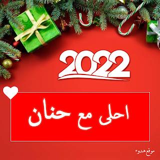 صور 2022 احلى مع حنان