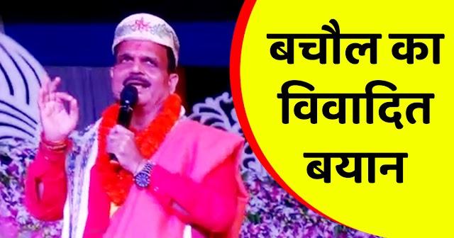 बिस्फी से BJP विधायक बचौल का विवादित बयान, कहा - मजहब सिखाता है बात नहीं मानें तो काट दो, रेप कर दो