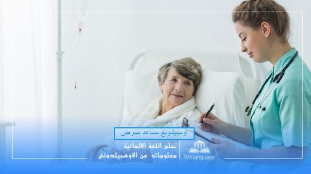 جميع المعلومات عن اوسبيلدونغ مساعد ممرض Gesundheits- und Krankenpflegehelfer/in في المانيا باللغة العربية