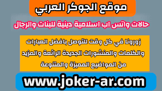 حالات واتس اب اسلامية دينية للبنات والرجال 2021 - الجوكر العربي