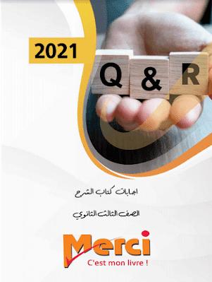 اجابات كتاب ميرسى Merci لغة فرنسية  pdf للصف الثالث الثانوي 2021