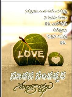 Wish you happy new year in telugu language
