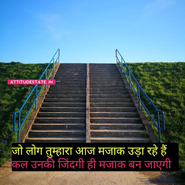 positive attitude hindi meaning