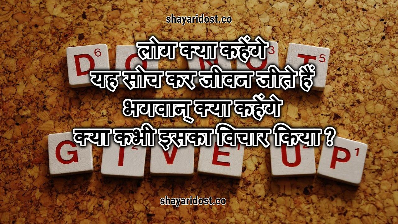 Success Quotes In Hindi | Life changing quotes Hindi