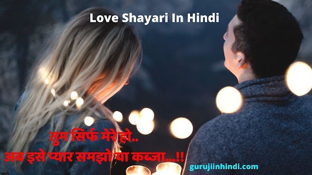 Shayari In Hindi शायरी हिंदी में