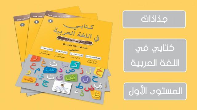 جميع جذاذات كتابي في اللغة العربية للمستوى الأول ابتدائي