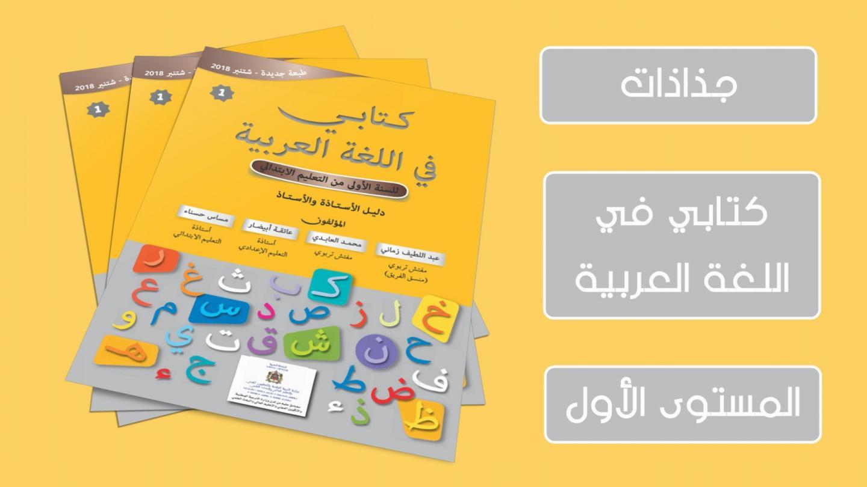 جميع جذاذات كتابي في اللغة العربية للمستوى الأول ابتدائي 2021