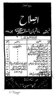 رسالہ اصلاح 1352 ہجری ایڈیٹر سید علی حیدر