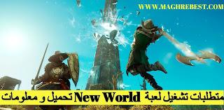 هل يمكنني تشغيل لعبة New World  ؟