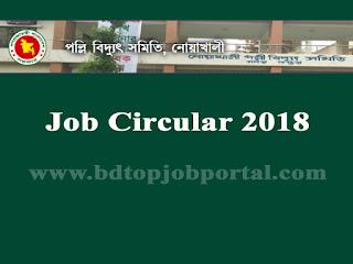 Palli Bidyut Samity, Noakhali Job Circular 2018