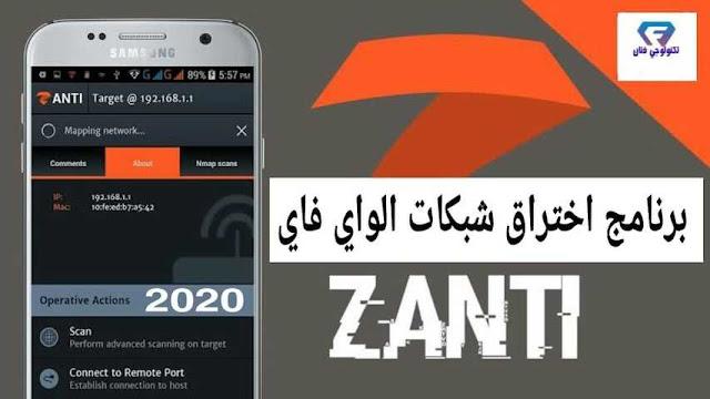 تحميل تطبيق زانتي 2020 zanty اخر اصدار v5 برنامج اختراق شبكات الواي فاي