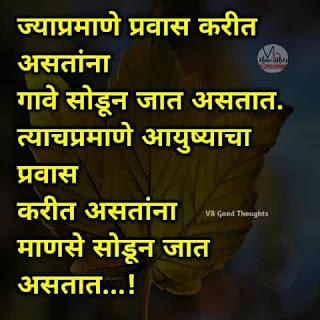 प्रवास-good-thoughts-in-marathi-on-life-marathi-suvichar-with-images