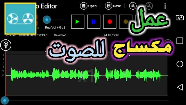 عمل ميكساج للصوت Lexis Audio Editor