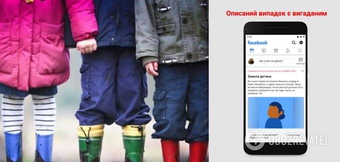 В Україні запустили Facebook Amber Alert: як він допоможе знаходити зниклих дітей