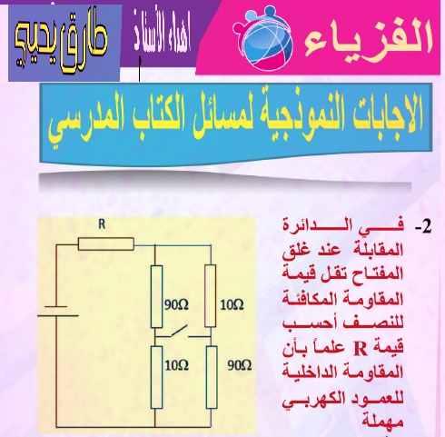 اجابات مسائل كتاب المدرسة فى الفيزياء ثانوية عامة 2019مستر طارق يحيى