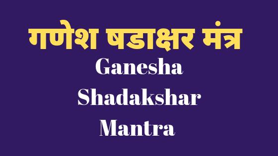 गणेश षडाक्षर मंत्र | ॐ वक्रतुण्डाय हुम् | Ganesha Shadakshar Mantra |